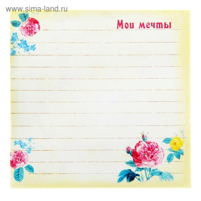 """Блок для записей """"Мои мечты"""", 150 листов"""