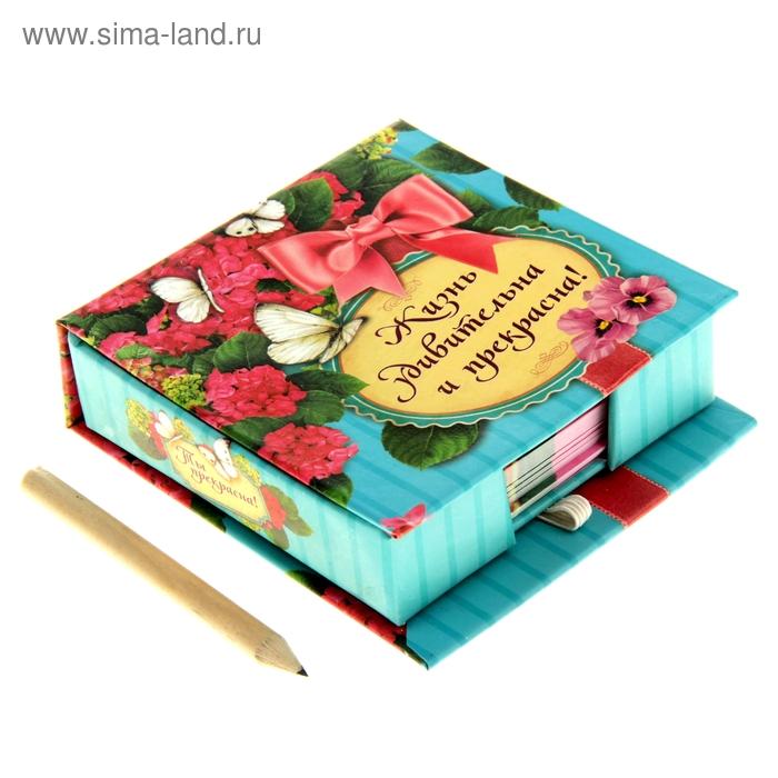 """Бумага для заметок """"Жизнь удивительна и прекрасна"""" 150 листов"""