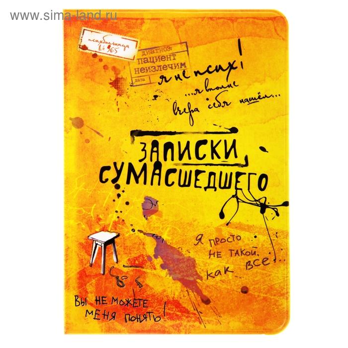 """Обложка для паспорта """"Записки сумасшедшего"""""""