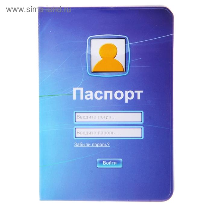 """Обложка для паспорта """"Введите пароль"""""""