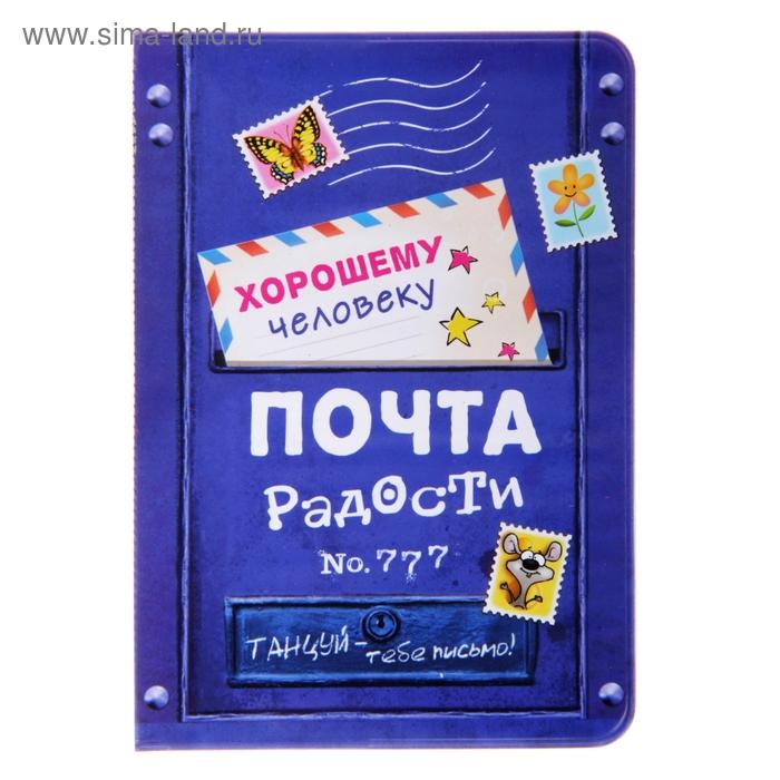 """Обложка для паспорта """"Почта радости"""""""