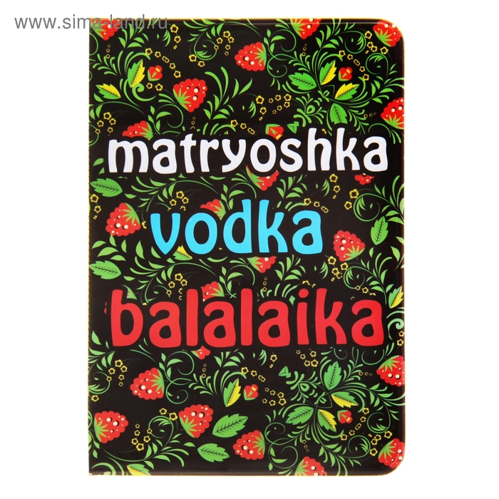 "Обложка для паспорта ""Matryoshka, vodka, balalaika"""