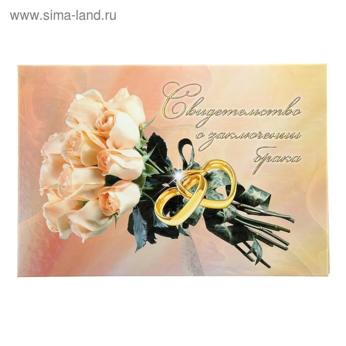 """Свидетельство о заключении брака """"Букет роз, кольца, сердца"""" А5 ламинированное"""