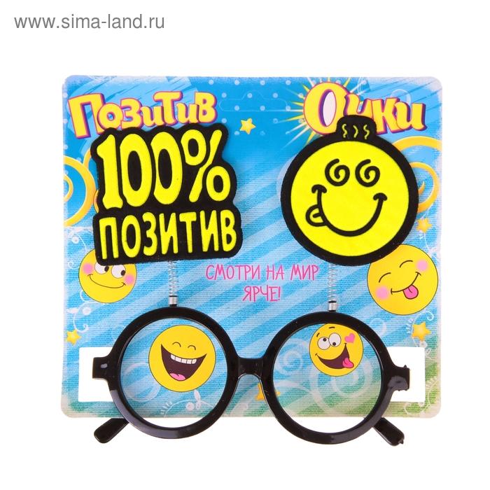 """Очки с рожками """"100% позитив"""""""