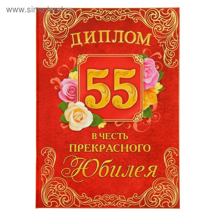 """Диплом """"55 лет в честь прекрасного юбилея"""""""