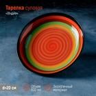 """Тарелка суповая 20 см """"Индия"""""""