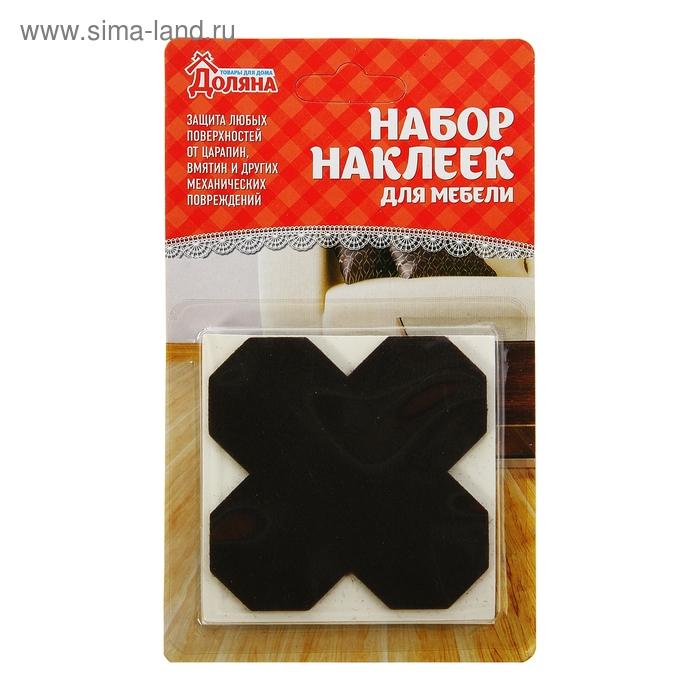 Набор накладок на ножки мебели, 3.8 см, войлок, коричневый, 8 шт.