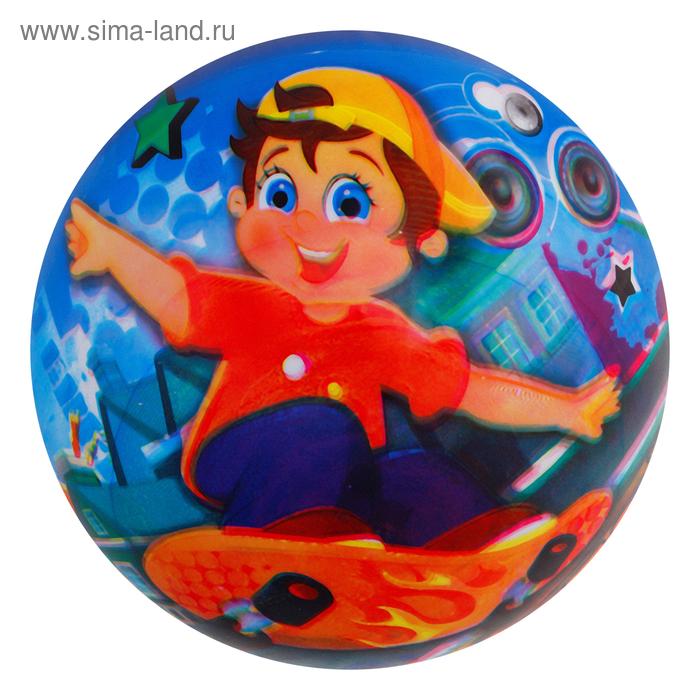 """Мяч детский """"Крутой пацан"""" 22 см"""