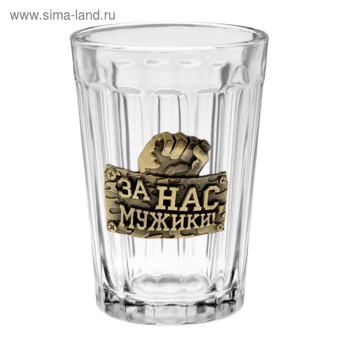 """Граненый стакан """"За нас, мужики!"""" с бляхой (150 мл)"""