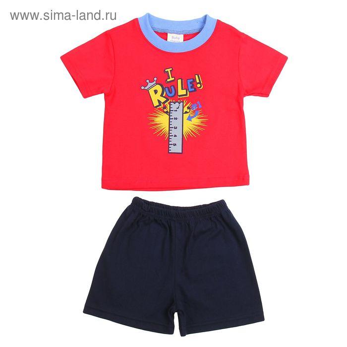 Костюм для мальчика Cool: футболка, шорты, на 12 мес (рост 86 см), МИКС