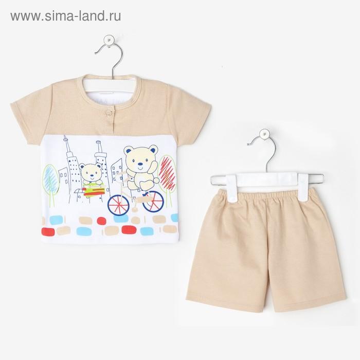Костюм для мальчика: футболка, шорты, рост 80 см, МИКС