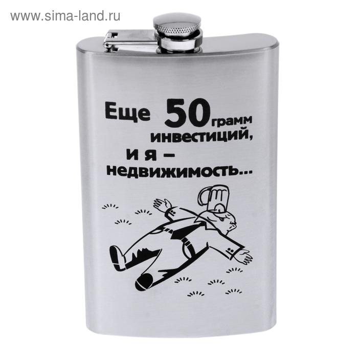 """Фляжка """"50 грамм инвестиций"""" 300 мл"""
