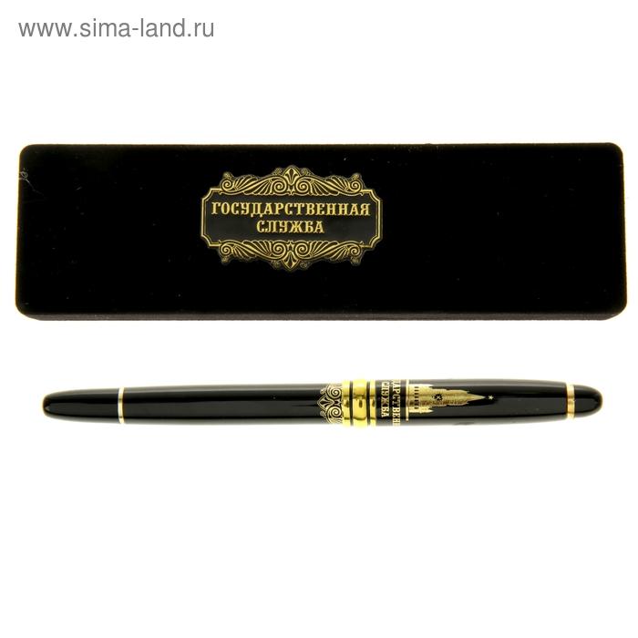 """Ручка подарочная в футляре """"Государственная служба"""""""