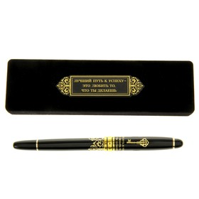 """Ручка подарочная в бархатном футляре """"Путь к успеху"""""""