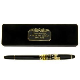 """Ручка подарочная в бархатном футляре """"Цените себя"""""""