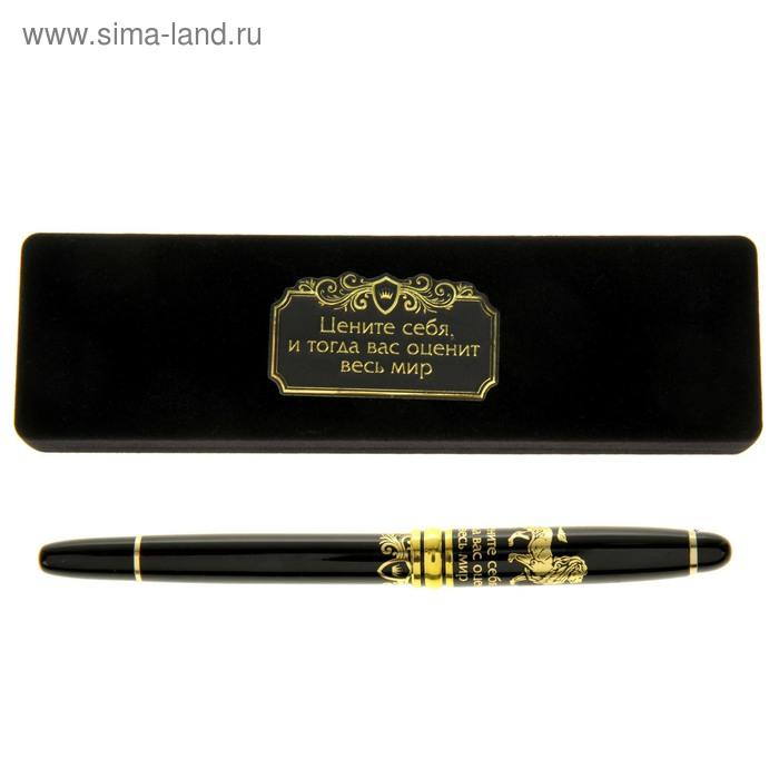 """Ручка подарочная в футляре """"Цените себя"""""""