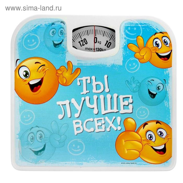 """Весы напольные до 130 кг """"Ты лучше всех"""", 24,3*26,7 см"""