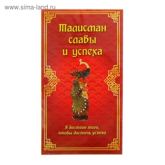 "Талисман Фэн-шуй в конверте ""Славы и успеха"""