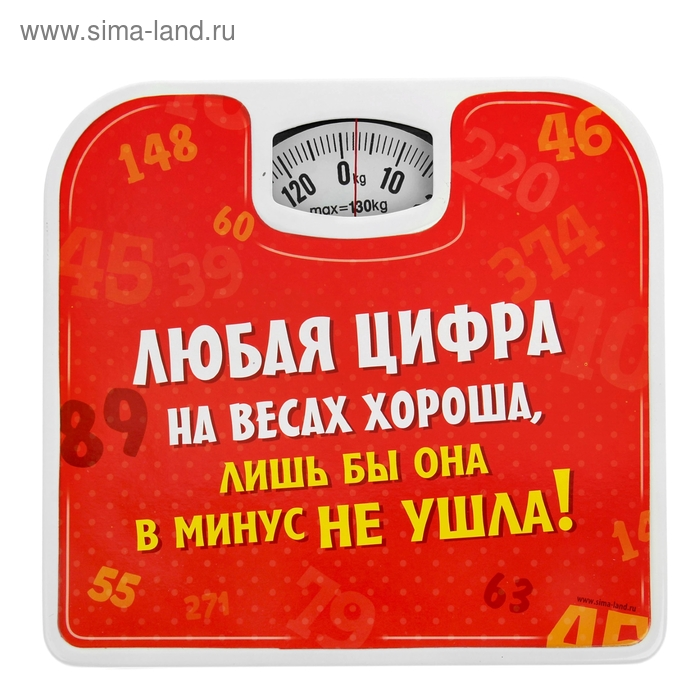 "Весы напольные ""Любая цифра на весах хороша"", до 130 кг"