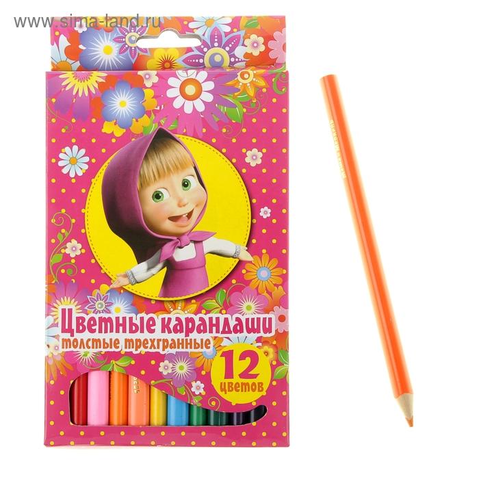 """Карандаши 12 цветов толстые трехгранные """"Маша и Медведь"""""""