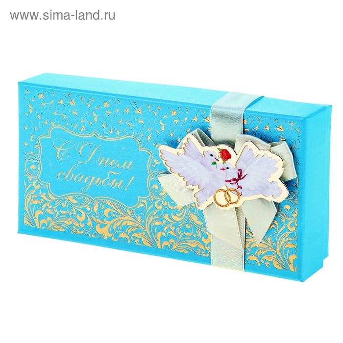 """Коробка подарочная """"С Днем свадьбы"""""""