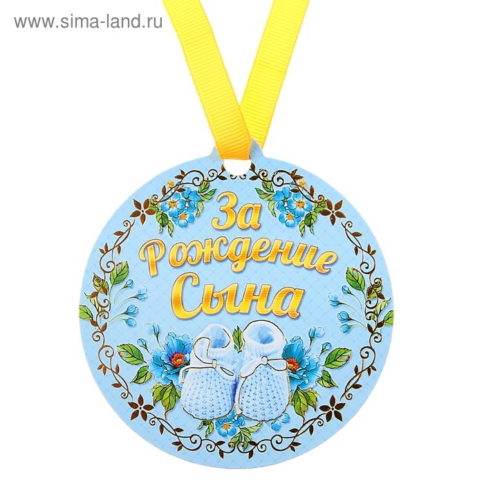 """Медаль на магните """"За рождение сына"""""""