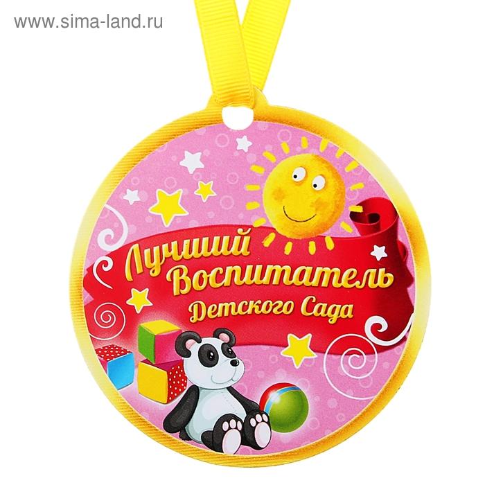 """Медаль на магните """"Лучший воспитатель детского сада"""""""