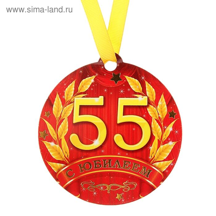 """Медаль на магните """"С Юбилеем 55 лет"""""""