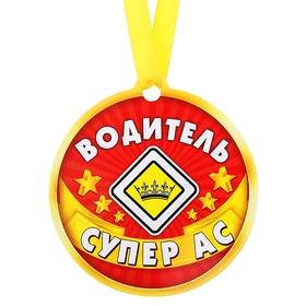 Медаль на магните 'Водитель супер ас' Ош
