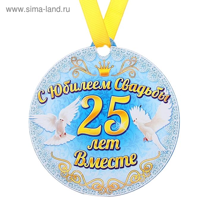 """Медаль на магните """"С юбилеем свадьбы 25 лет"""""""