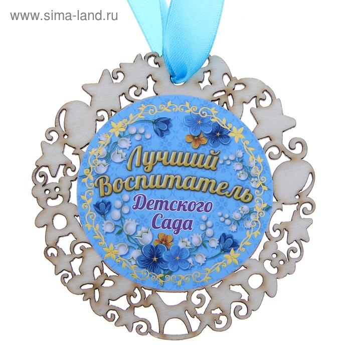 """Медаль """"Лучший воспитатель детского сада"""""""