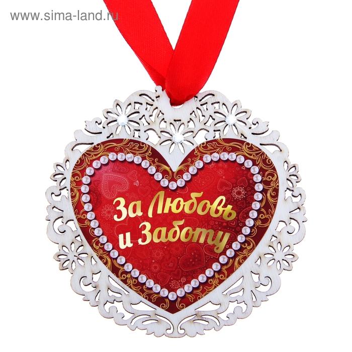 """Медаль """"За любовь и заботу"""""""