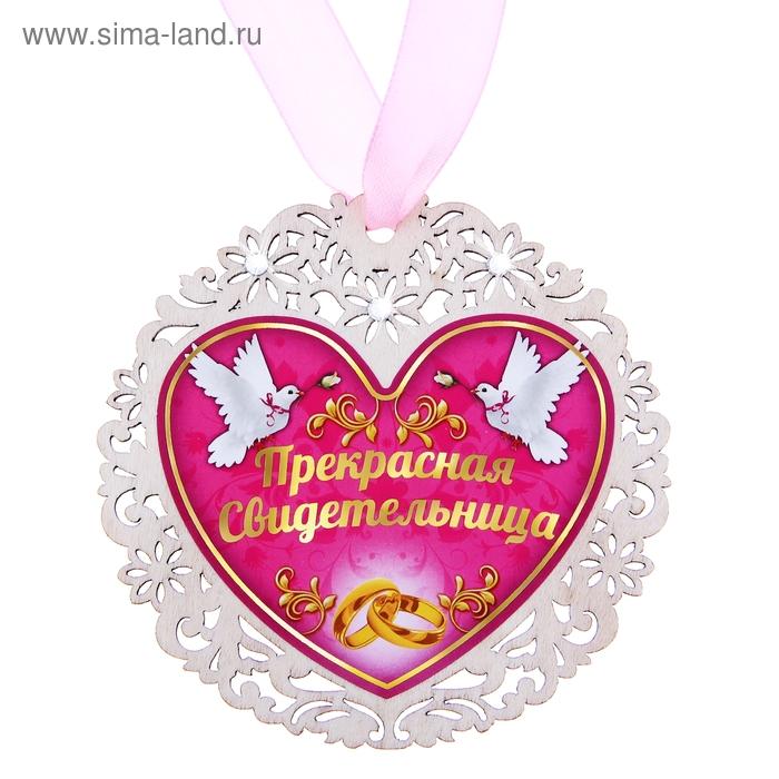 """Медаль """"Прекрасная свидетельница"""""""