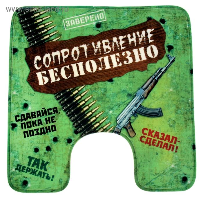 """Коврик для туалета """"Сопротивление бесполезно"""", 50х48 см"""