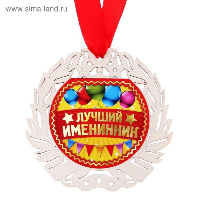"""Медаль """"Лучший именинник"""""""