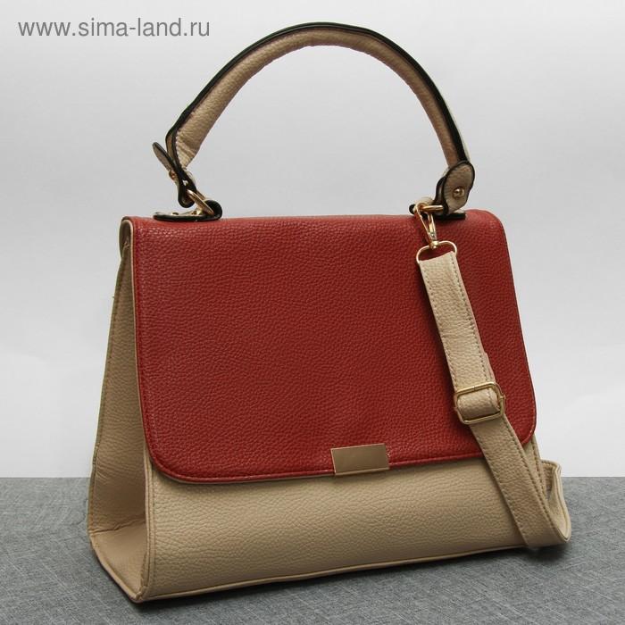 """Сумка женская """"Лаурель"""", 1 отдел, наружный карман, длинный ремень, цвет красно-бежевый"""