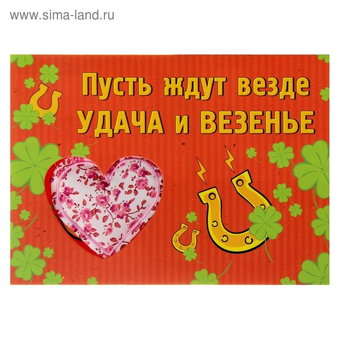 """Аромасаше-открытка с текстильным элементом """"Пусть ждут везде удача и везенье!"""", аромат розы"""