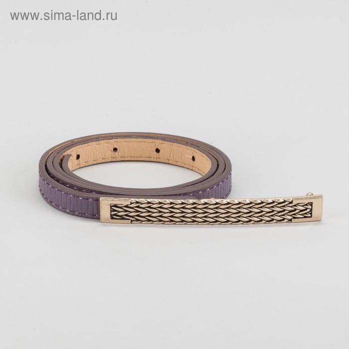 """Ремень женский """"Несси"""", пряжка-гвоздик под золото, ширина 1см, цвет фиолетовый"""