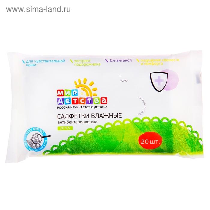 Салфетки влажные антибактериальные, в упаковке 20 штук