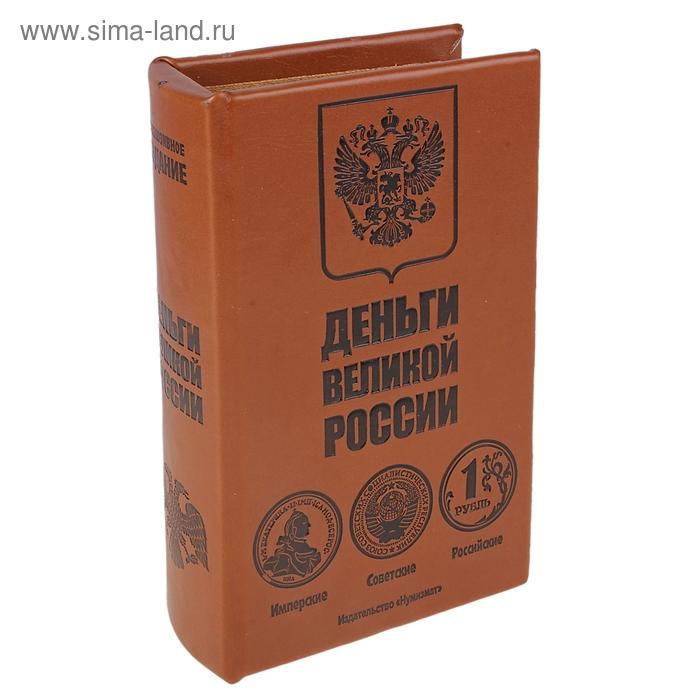 """Сейф-книга """"Деньги великой России"""""""