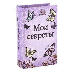 """Сейф-книга """"Мои секреты"""" с бабочками"""