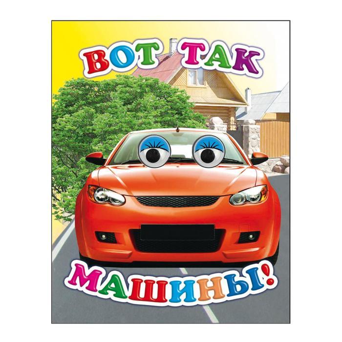 """Книжка с глазками """"Вот так машины!"""""""