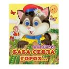 "Книжка с глазками (130*160) ""Баба сеяла горох"""
