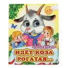 """Книжка с глазками (130*160) """"Идет коза рогатая"""""""