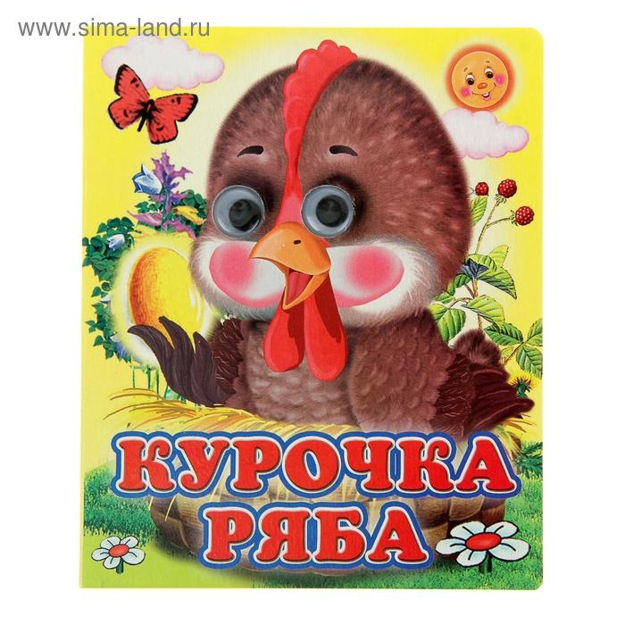 """Книжка с глазками (130*160) """"Курочка Ряба"""""""
