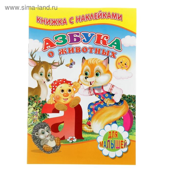 """Книжка с наклейками """"Азбука о животных"""""""