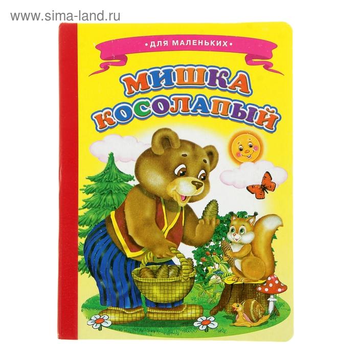Книжка-картонка (160*220) Мишка косолапый