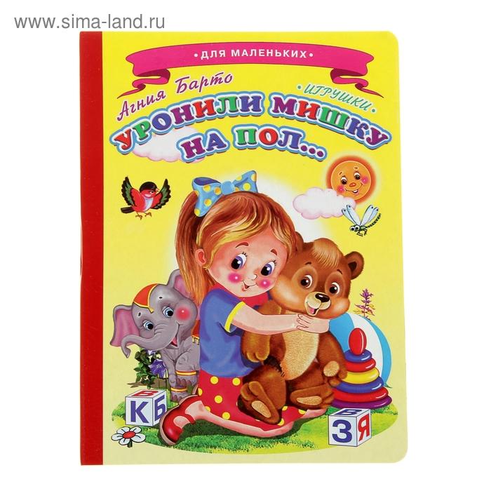 Книжка-картонка (160*220) Уронили мишку на пол