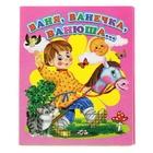 Книжка-картонка (80*95) Ваня,Ванечка,Ванюша