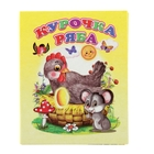 Книжка-картонка (80*95) Курочка ряба